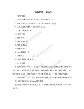 酒店招聘计划方案.doc
