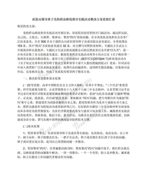 质监局领导班子党的群众路线教育实践活动整改方案思想汇报.docx