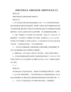 俞敏洪爱情语录-俞敏洪谈爱情-俞敏洪经典语录大全.doc