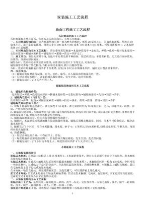 家装施工工艺流程.doc
