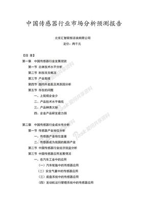 中国传感器行业市场分析报告.doc