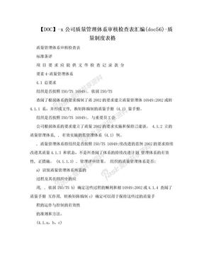【DOC】-x公司质量管理体系审核检查表汇编(doc56)-质量制度表格.doc