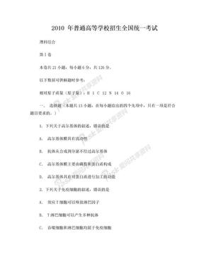 2010年高考理综全国二卷.doc