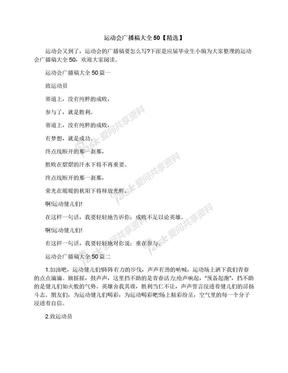 运动会广播稿大全50【精选】.docx