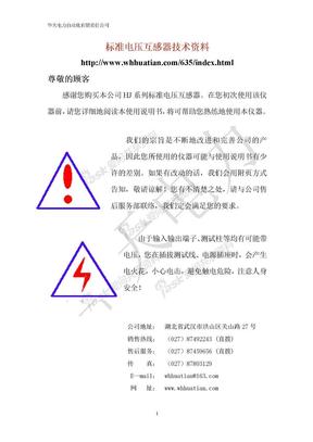 标准电压互感器技术资料.doc