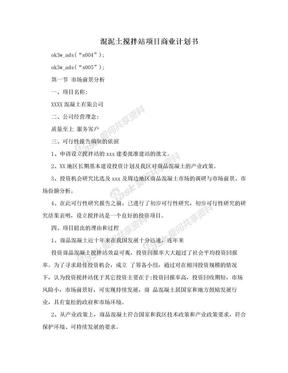 混泥土搅拌站项目商业计划书.doc