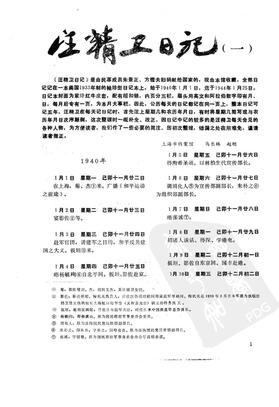 汪精卫日记.pdf