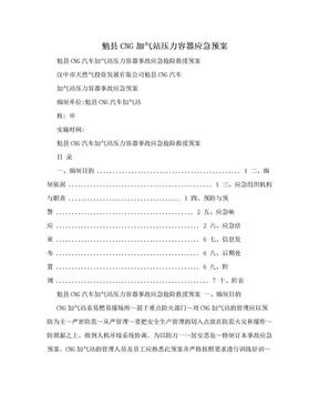 勉县CNG加气站压力容器应急预案.doc
