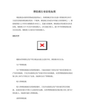增值税行业征收标准.doc