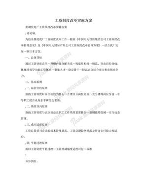 工资制度改革实施方案.doc