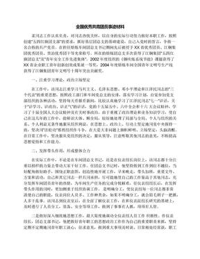 全国优秀共青团员事迹材料.docx