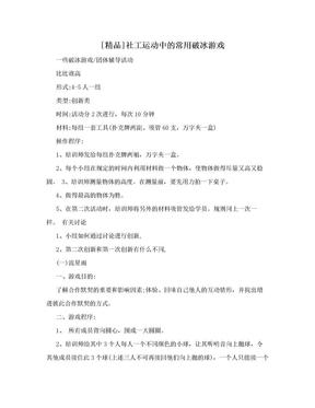 [精品]社工运动中的常用破冰游戏.doc