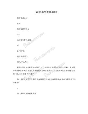 法律事务委托合同标准模板.doc
