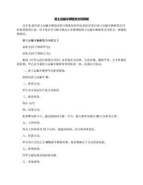 渣土运输车辆租赁合同模板.docx