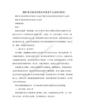 煤矿见习技术员转正申请及个人总结(范本).doc