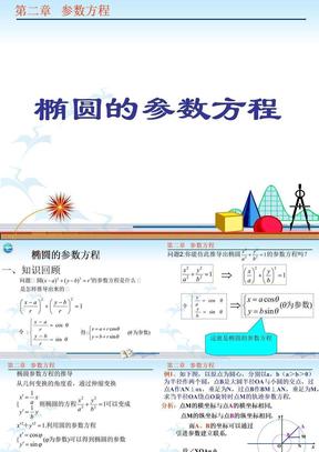 2.2.1椭圆的参数方程.ppt