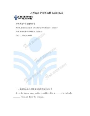 人教版高中英语选修七词汇练习.doc