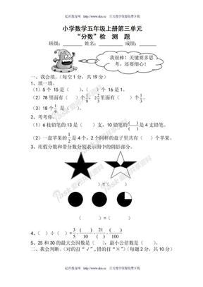 人教版小学数学五年级下五年级数学分数的再认识练习题[人教版].doc