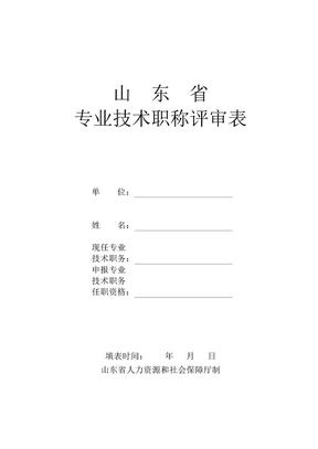 《山东省专业技术职称评审表》.doc
