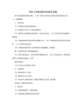 电焊工高级技能实际操作试题.doc