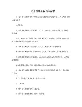 艺术理论教程名词解释.doc