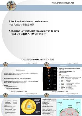 词以类记-TOEFL.ppt