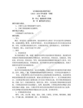 天津市中图版信息技术教案(第一单元).doc