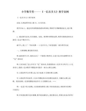 小学数学活动课教案.doc
