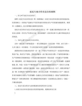 农民专业合作社法宣传材料.doc