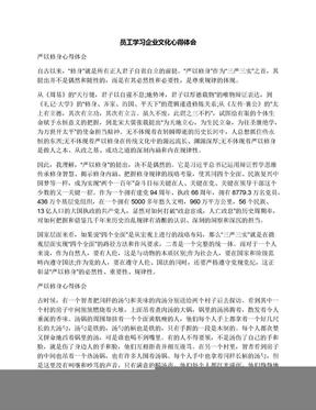 员工学习企业文化心得体会.docx