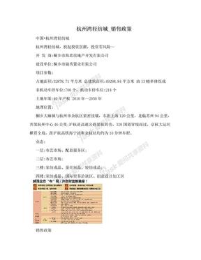 杭州湾轻纺城_销售政策.doc