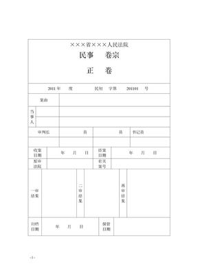 民事案件卷宗模板[1].doc