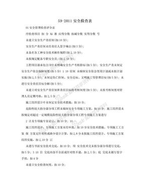 59-2011安全检查表.doc