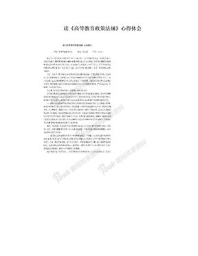 读《高等教育政策法规》心得体会.doc