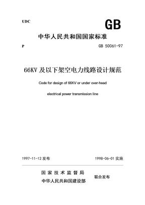 GB50061-97 66KV及以下架空电力线路设计规范.doc
