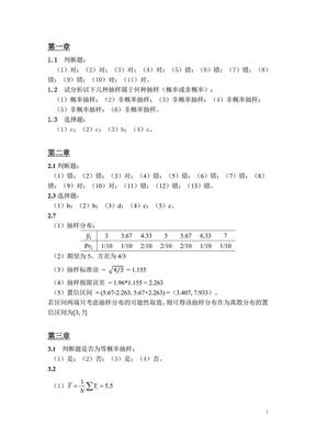 应用抽样技术答案.pdf