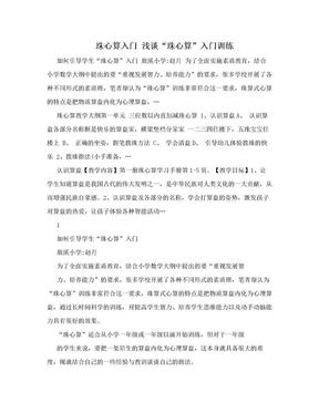 """珠心算入门 浅谈""""珠心算""""入门训练.doc"""