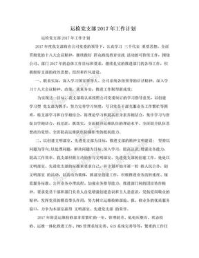 运检党支部2017年工作计划.doc