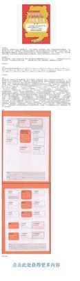 《红牌黄牌记忆术系列:TOEFL词根魔法图》(略颂).pdf