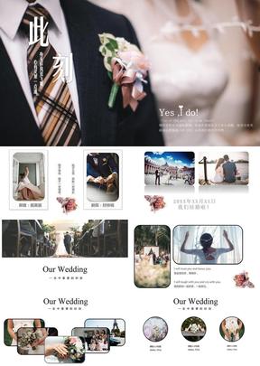简约大气浪漫欧美风婚礼相册PPT模板