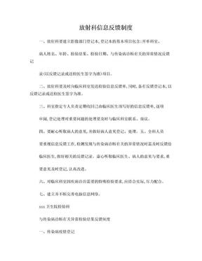 放射科检查异常结果反馈制度.doc