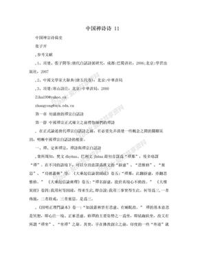 中国禅诗诗 11.doc