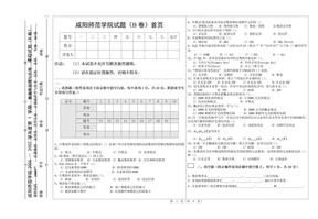 咸阳师范学院试题-数据库B.doc