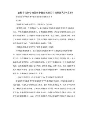 农村寄宿制学校管理中德育教育的有效性探究(李宝林).doc
