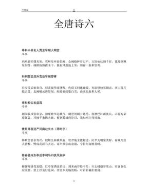 全唐诗全唐诗六.doc