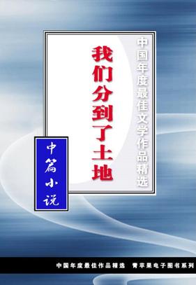 中国获奖文学作品精选中篇小说之《我们分到了土地》.pdf