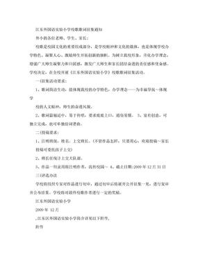 江东外国语实验小学校歌歌词征集通知~[doc].doc