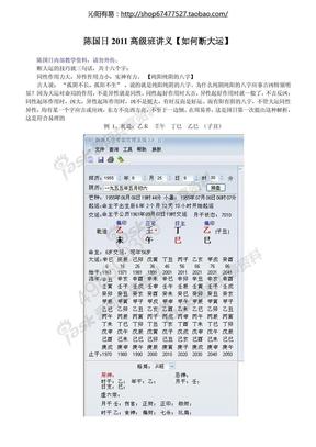 陈国日2011高级班讲义【如何断大运】.pdf