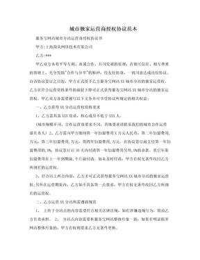 城市独家运营商授权协议范本.doc