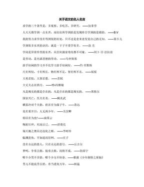 关于语文的名人名言.docx